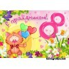 Сценарий 8 Марта «Праздник с Веснушкой»