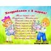 Сценарий досугового мероприятия «8 марта-женский день»