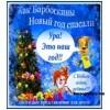 Сценарий новогоднего представления «Как Барбоскины Новый год спасали»