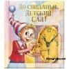"""Сценарий выпускного праздника """"Страна знаний"""""""