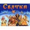Сценарий праздника «Святки»
