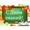 Сценарий на День знаний в детском саду.