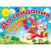 Сценарий выпускного праздника «Наша книга детства»