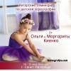 Семинары по детской  хореографии в г. Санкт - Петербурге для педагогов
