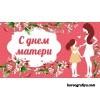 "Сценарий праздника на День матери ""Мамина улыбка"""