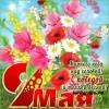 Сценарий 9 мая «Победная весна»