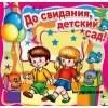 Сценарий выпускного бала в детском саду «Минута славы»