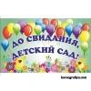 Сценарий выпускного праздника «Паровозик Детства»