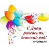 """Сценарий праздника """"С днем рождения Детский Сад"""""""