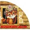 Сценарий мюзикла «Кошкин дом».
