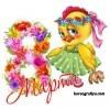 Сценарий праздника к 8 Марта «Маму любят все на свете»