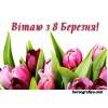Сценарій весняного свята «Спасибі вам, милі, за ласку й любов»