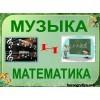 "Презентация ""Музыка+математика=ансамбль"""