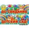 """Сценарий выпускного """"До свиданья детский сад"""""""