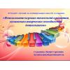 Презентация  «Использование игровых технологий в развитии музыкально-творческих способностей дошкольников».