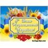 «Ранок до Дня Незалежності України»