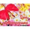 Сценарий посвященный Дню первоклассника  «Марфушенька идет в гости»