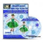 Танцы, пляски, игры, хороводы для дошкольников. Зимняя тематика.