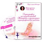 Хореография для дошкольников. Методика и организация хореографической работы.
