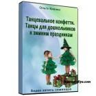 Танцевальное конфетти. Танцы для дошкольников к зимним праздникам