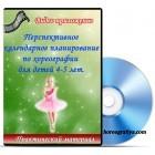 Перспективный календарный план по хореографии для детей 4-5 лет.
