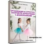 Организация и структура занятий по хореографии с дошкольниками.