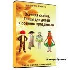 Осенняя сказка. Танцы для детей к осенним праздникам.