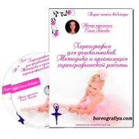 Хореография для дошкольников. Методика и организация хореографической работы+ практический материал для работы с детьми.
