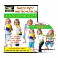 Танцевальный фитнес для детей. Методика построения и проведения занятий.