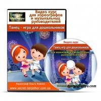 Танец - игра для детей от 3 до 6 лет.