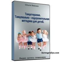 Танцетерапия. Танцевально - оздоровительная методика для детей.