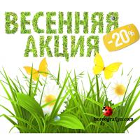 Весна - время вдохновения, творческих поисков и открытий!
