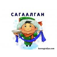 Сценарий праздничного мероприятия «Белый месяц-Сагаалган»