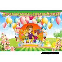 Сценарий выпускного праздника «Куда уходит детство»