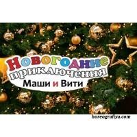 Новогодняя сказка по мотивам кинофильма «Новогодние приключения Маши и Вити»