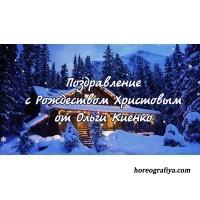Поздравление с Рождеством Христовым от Ольги Киенко.
