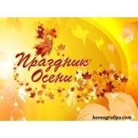 Сценарий праздника осени «В гостях у Слякоти»