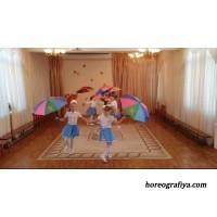 Танцевальная композиция «Веселые зонтики!»