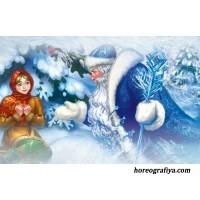 """Сценарий новогоднего утренника по мотивам сказки """"Морозко"""""""