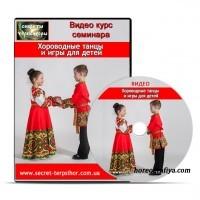 Хороводные танцы и игры для детей.