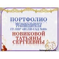 """Презентация """"Портфолио музыкального руководителя"""""""
