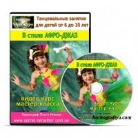 Танцевальные занятия для детей от 6 до 10 лет в стиле АФРО – ДЖАЗ.