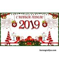 """Сценарий """"Новогодние приключения 2019"""""""