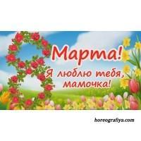 8 Марта «Поздравляем мамочку»