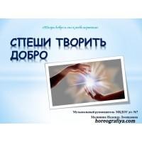Презентация проекта «Спеши творить добро»