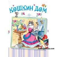 Краткосрочный проект музыкально-театрализованной постановки «Кошкин дом».
