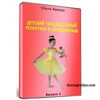 Детский танцевальный репертуар к праздникам.