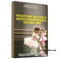 Репертуар детского хореографического коллектива.