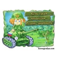 """Конспект """"Конкурс-концерт «Профессия – защищать Родину!»"""""""