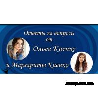 Круглый стол. Вопросы и ответы от Ольги  и Маргариты Киенко, а также  отзывы и предложения от участников семинаров.